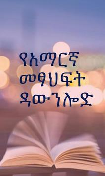 Amharic Book Download screenshot 4