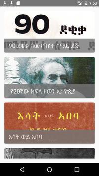 Amharic Book Download screenshot 6