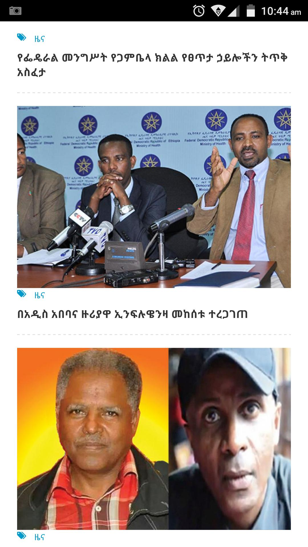 Ethiopian Reporter Amharic for Android - APK Download