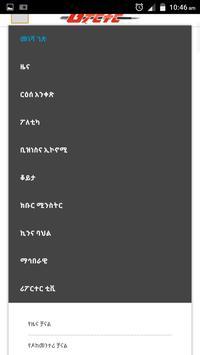 Ethiopian Reporter Amharic screenshot 4