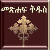 Amharic Bible 3D icon