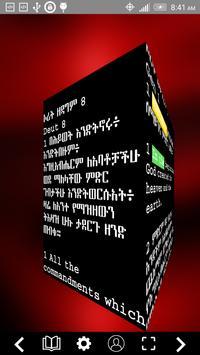 Amharic Bible 3D apk screenshot