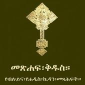 Amharic Orthodox Bible 81 icon