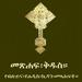 Amharic Orthodox Bible 81
