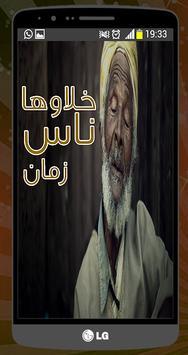 خلاوها ناس زمان poster