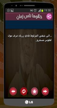 خلاوها ناس زمان apk screenshot