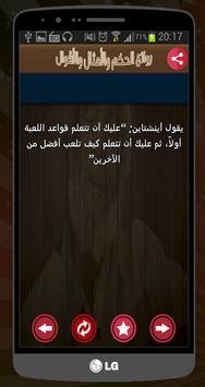 روائع الحكم والأمثال والأقوال apk screenshot