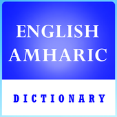 Amharic English Dictionary icon
