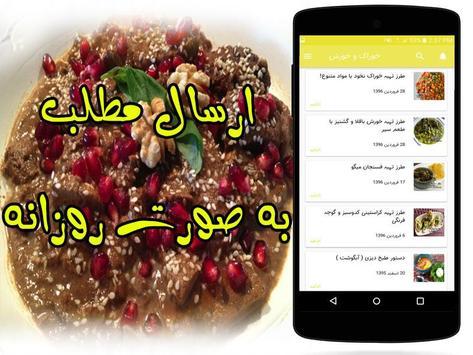 خوراک و خورش screenshot 2