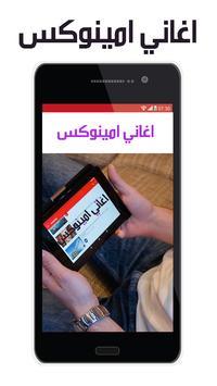 اغاني أمينوكس بدون نت prank apk screenshot