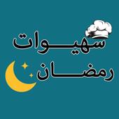 شهيوات رمضان 2017 icon