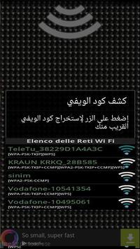 كشف كلمة السر للويفي Prank screenshot 4