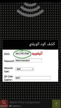 كشف كلمة السر للويفي Prank screenshot 3