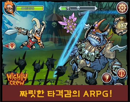 마이티크루 apk screenshot