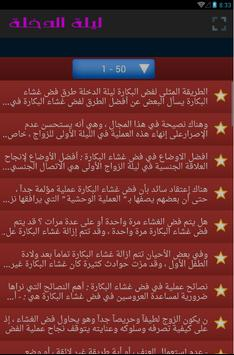 ليلة الدخلة apk screenshot