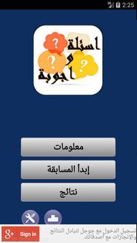 اجب عن السؤال 2016 poster