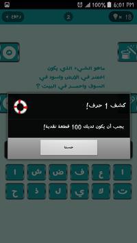 أقوى ألغاز ذكاء apk screenshot