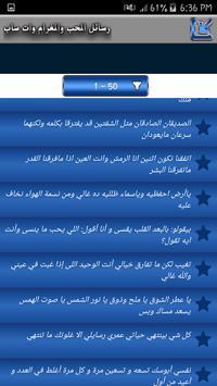 رسائل الحب والغرام للواتس اب screenshot 2