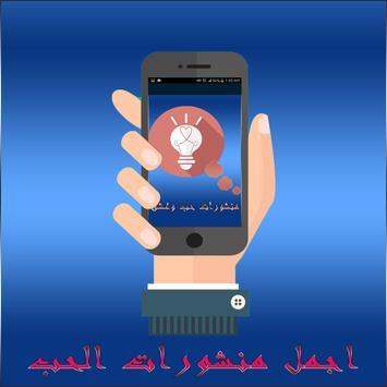 منشورات حب وعشق poster
