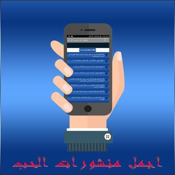 منشورات حب وعشق apk screenshot