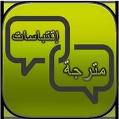 إقتباسات مترجمة icon
