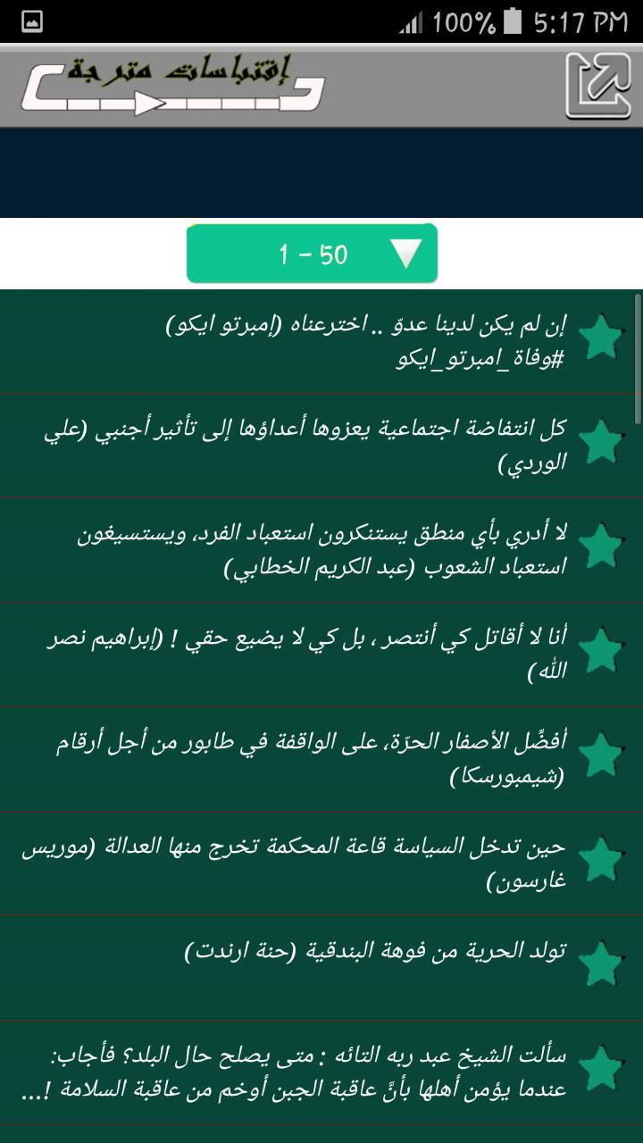 إقتباسات مترجمة poster