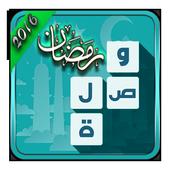 وصلة رمضان 2016 icon