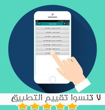 وصلة رمضان 2016 apk screenshot