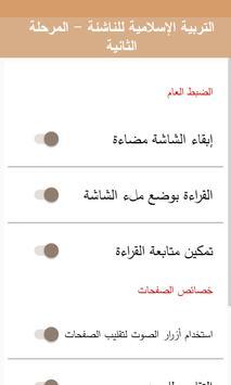 التربية الإسلامية للناشئة -ج2 screenshot 5