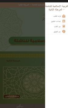 التربية الإسلامية للناشئة -ج2 screenshot 7
