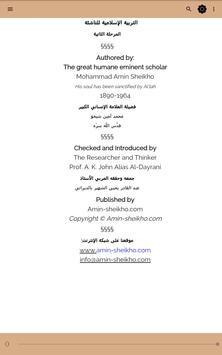 التربية الإسلامية للناشئة -ج2 screenshot 8