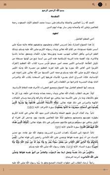 التربية الإسلامية للناشئة -ج2 screenshot 9
