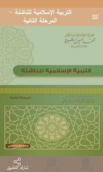 التربية الإسلامية للناشئة -ج2 poster