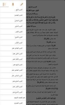 التربية الإسلامية للناشئة -ج2 screenshot 13