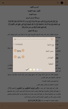 التربية الإسلامية للناشئة -ج2 screenshot 10