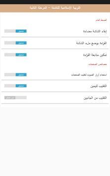 التربية الإسلامية للناشئة -ج2 screenshot 11