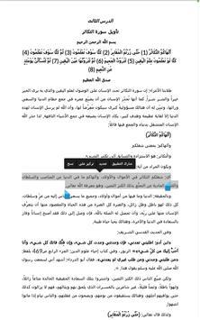 التربية الإسلامية للناشئة -ج2 screenshot 12