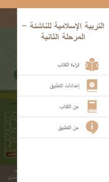 التربية الإسلامية للناشئة -ج2 screenshot 1