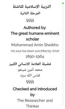 التربية الإسلامية للناشئة -ج2 screenshot 2