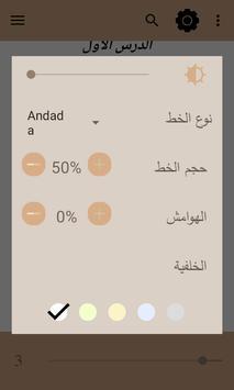 التربية الإسلامية للناشئة -ج2 screenshot 3