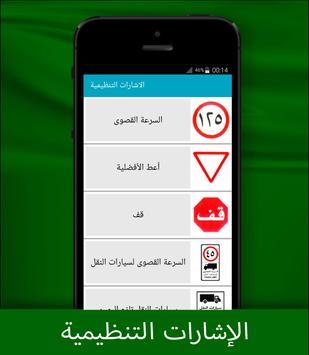 التأهيل لاختبارات القيادة السعودية poster