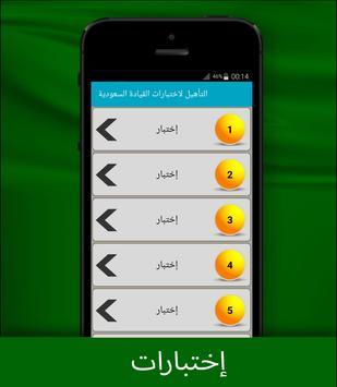 التأهيل لاختبارات القيادة السعودية screenshot 14