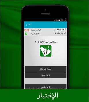 التأهيل لاختبارات القيادة السعودية screenshot 1