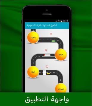 التأهيل لاختبارات القيادة السعودية screenshot 2