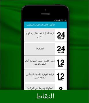 التأهيل لاختبارات القيادة السعودية screenshot 3