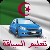 تعليم السياقة بالجزائر 2018 icon