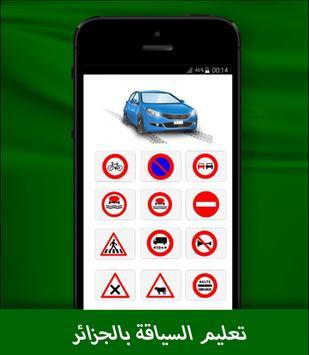 تعليم السياقة بالجزائر 2018 poster