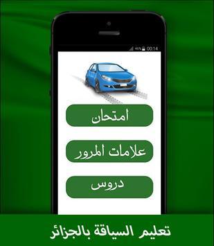تعليم السياقة بالجزائر 2018 screenshot 1