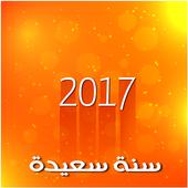 أجمل مسجات راس السنة 2017 icon