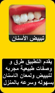 طرق تبييض الأسنان poster